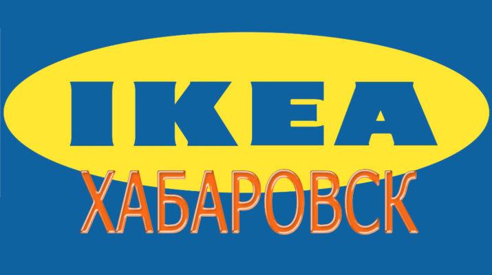 ИКЕА Хабаровск
