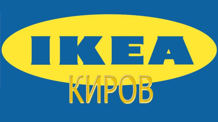 ИКЕА Киров