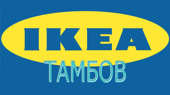 ИКЕА Тамбов
