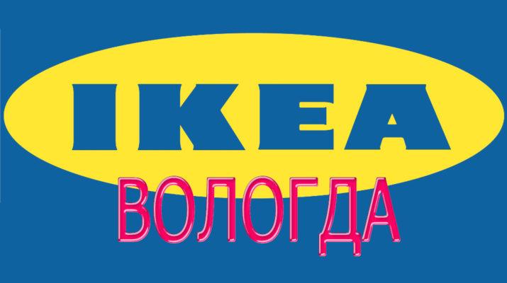 ИКЕА Вологда