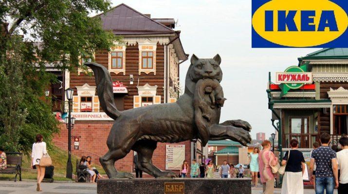 ИКЕА Иркутск каталог товаров, доставка из IKEA,цены