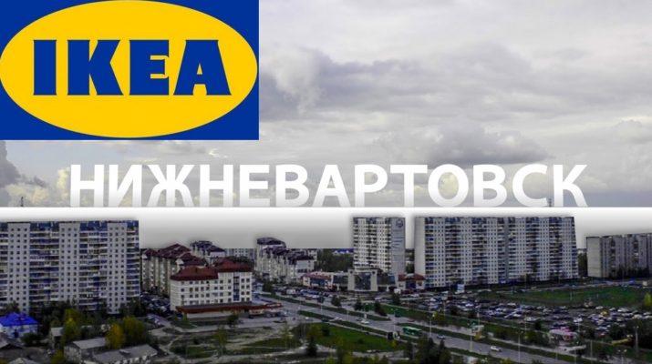 ИКЕА Нижневартовск, доставка из IKEA