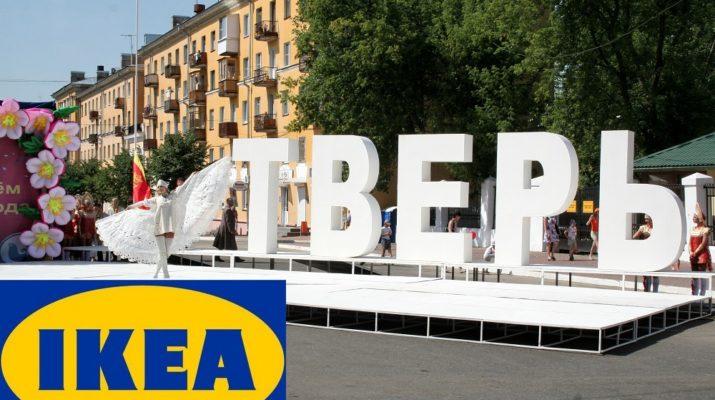 ИКЕА Тверь, доставка из IKEA , каталог, цены, магазины