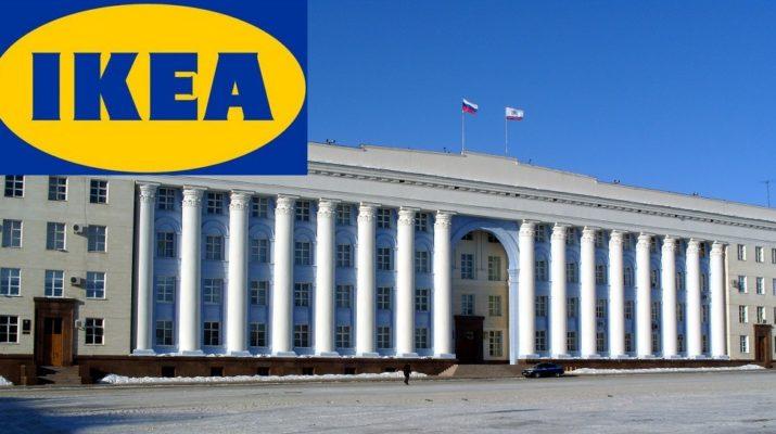 ИКЕА Ульяновск, доставка из IKEA