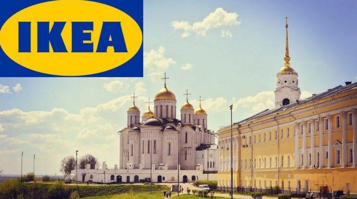 ИКЕА во Владимире, доставка из IKEA, каталог, цены, магазины