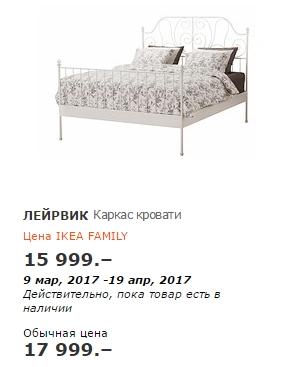 ИКЕА Новокузнецк: скидка IKEA Family