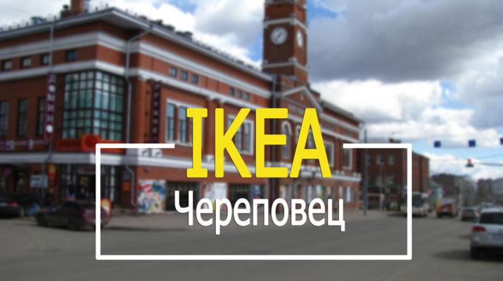 ИКЕА Череповец