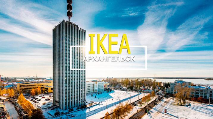 IKEA Архангельск