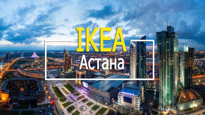 ИКЕА Астана
