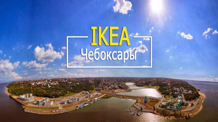 ИКЕА Чебоксары