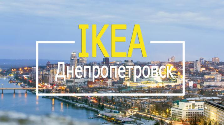 ИКЕА Днепропетровск
