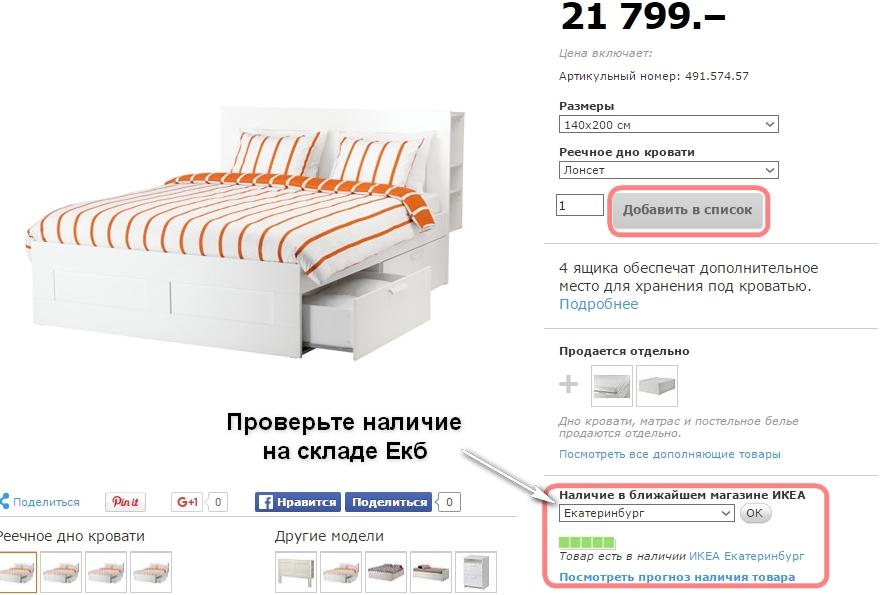 Шаг 1. Выбираете товары, проверяете наличие в магазине, добавляете в список