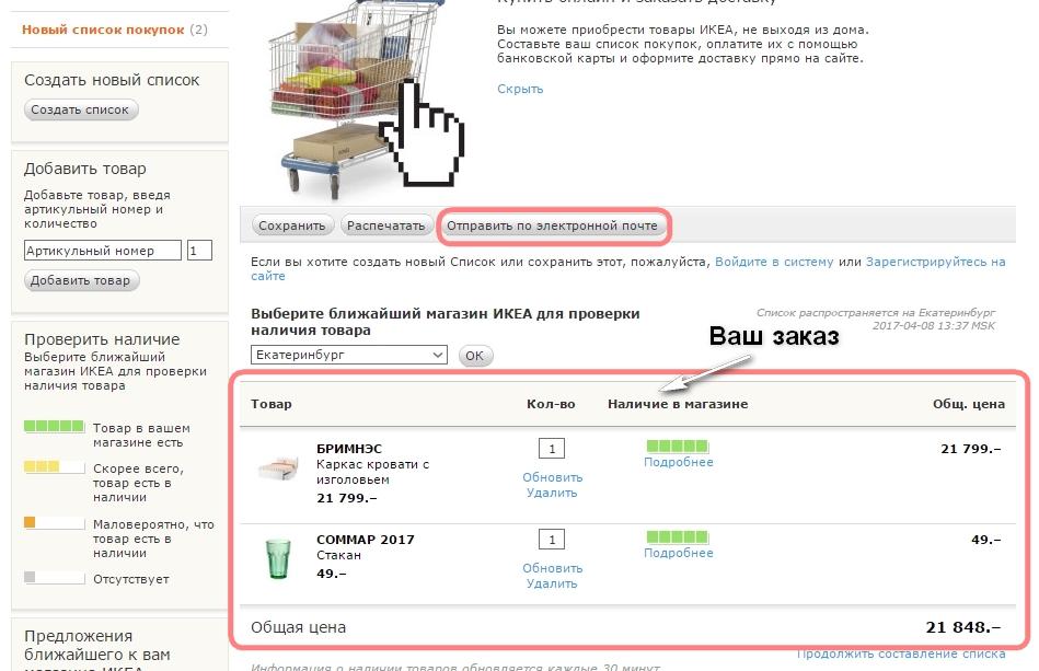 Шаг 2. Когда список товаров составлен, переходите в него, еще раз проверяете товары (цвета, количество и пр), и отправляете его по электронной почте