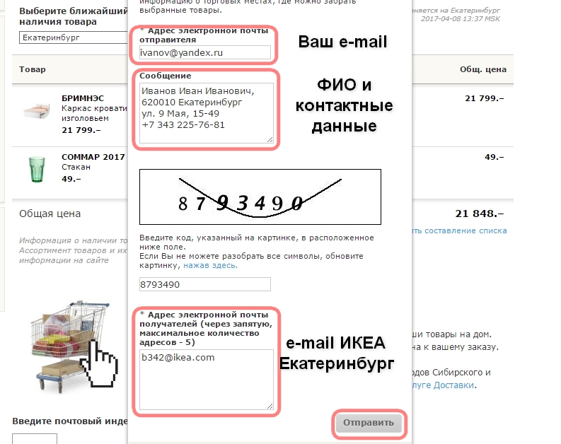 Шаг 3. Указываете Ваши контактные данные, делаете необходимые приписки и пометки и высылаете список на e-mail менеджеров магазина
