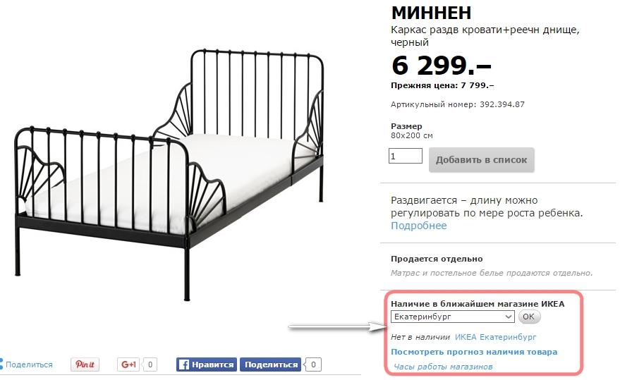 IKEA Екатеринбург: проверка наличия товара