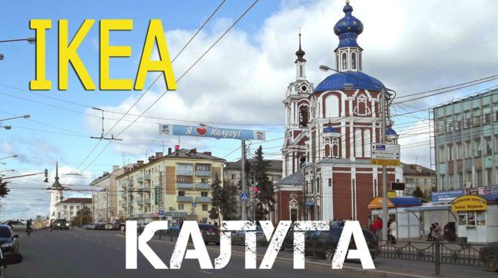 ИКЕА Калуга