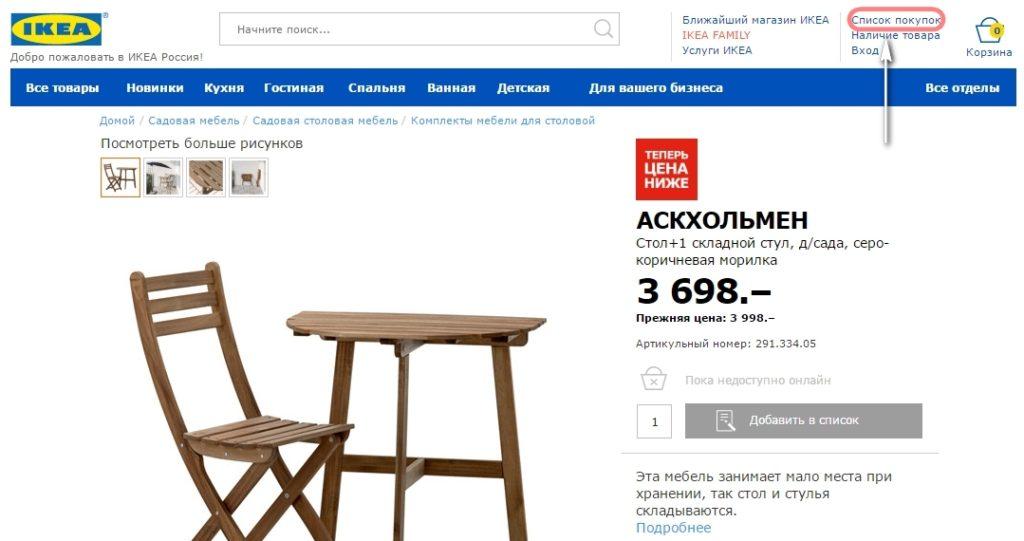 ИКЕА Калуга: переходите в список товаров