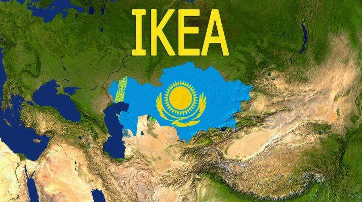 ИКЕА Казахстан