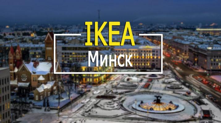 ИКЕА Минск