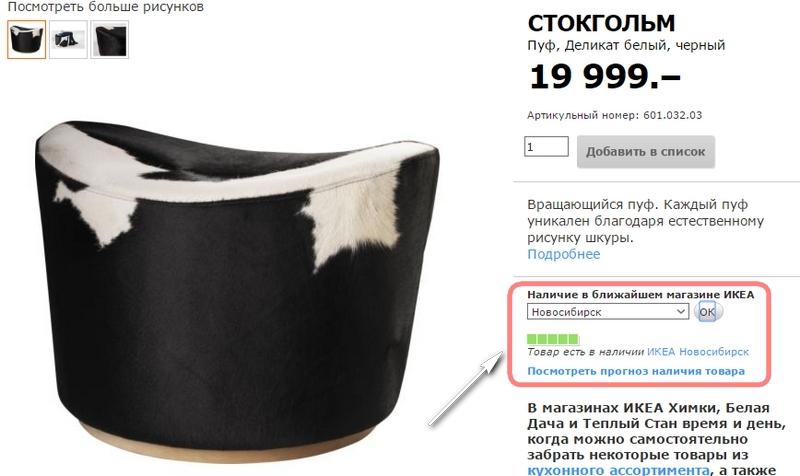 ИКЕА Новосибирск: проверка наличия товара