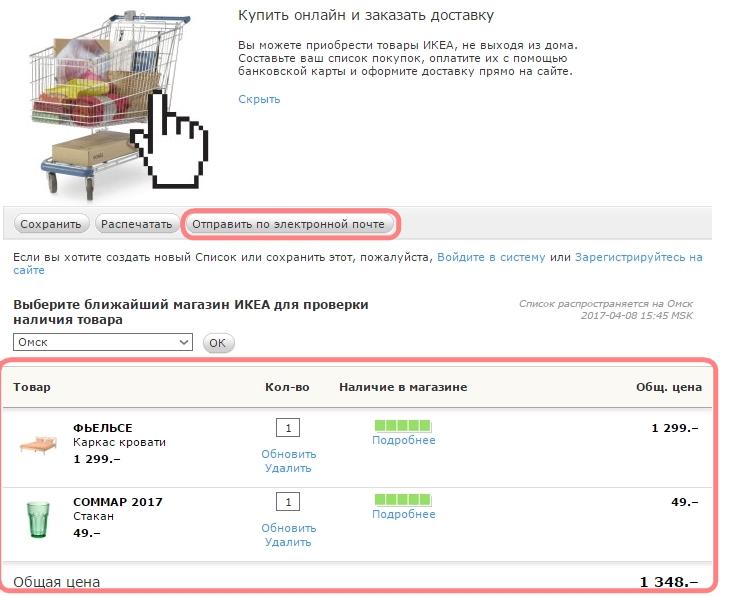 Шаг 3: проверяем список покупок и пересылаем его по электронной почте