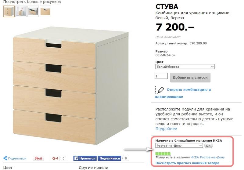Наличие товаров из каталога ИКЕА в магазине в Ростове