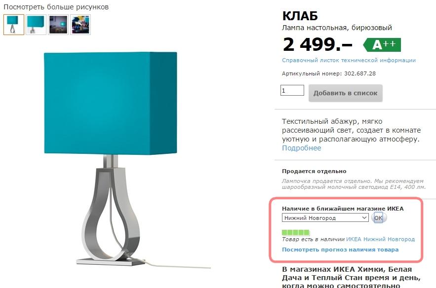 ИКЕА Саранск: проверка наличия товара на складе
