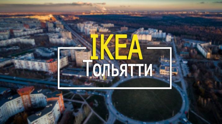 IKEA Тольятти
