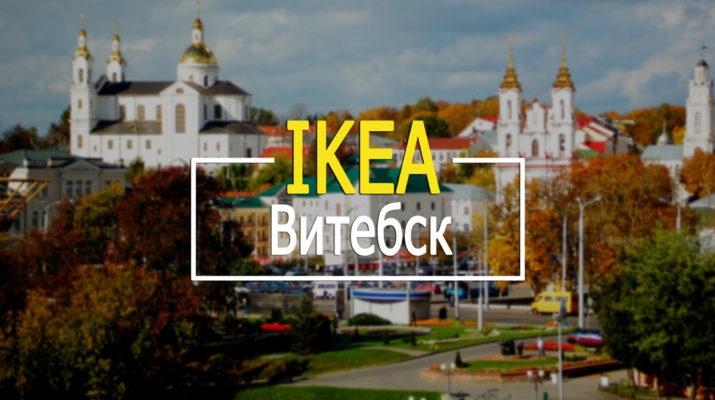 ИКЕА Витебск