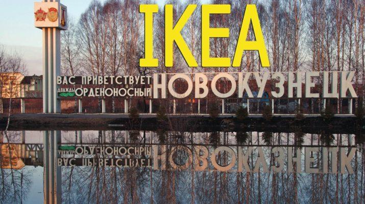 ИКЕА Новокузнецк