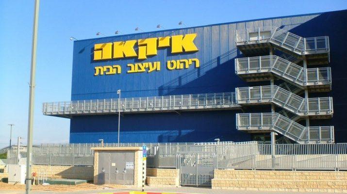Торговый центр IKEA теперь есть и в Беэр-Шеве