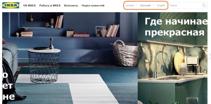 Главная страница официального сайта ИКЕА Латвия